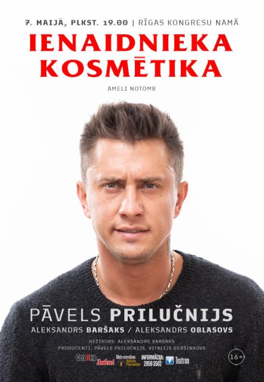 TIKS PĀRCELTS - Ienaidnieka kosmētika / Косметика врага