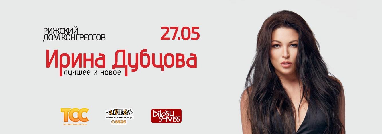 В Риге с премьерой программы «Лучшее и новое» выступит Ирина Дубцова