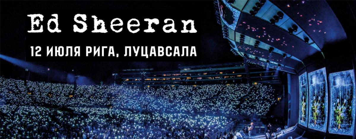 Следующим летом в Риге выступит сенсационный певец Эд Ширан